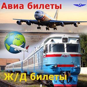 Авиа- и ж/д билеты Курчатова