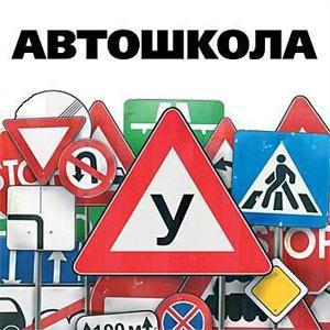 Автошколы Курчатова