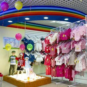 Детские магазины Курчатова