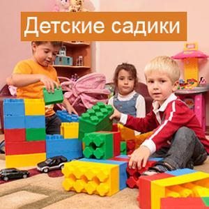 Детские сады Курчатова