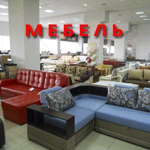 Магазины мебели Курчатова