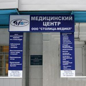Медицинские центры Курчатова