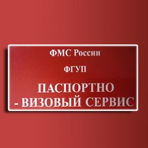 Паспортно-визовые службы Курчатова