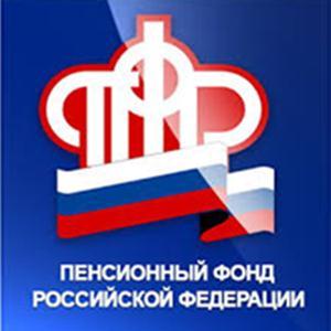 Пенсионные фонды Курчатова