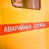 Аварийные службы в Курчатове
