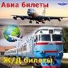 Авиа- и ж/д билеты в Курчатове