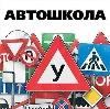 Автошколы в Курчатове