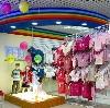 Детские магазины в Курчатове