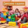 Детские сады в Курчатове
