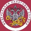 Налоговые инспекции, службы в Курчатове