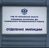 Отделения полиции в Курчатове