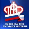 Пенсионные фонды в Курчатове