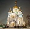 Религиозные учреждения в Курчатове
