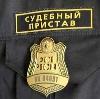 Судебные приставы в Курчатове