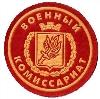 Военкоматы, комиссариаты в Курчатове