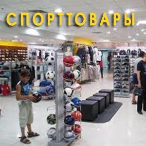 Спортивные магазины Курчатова