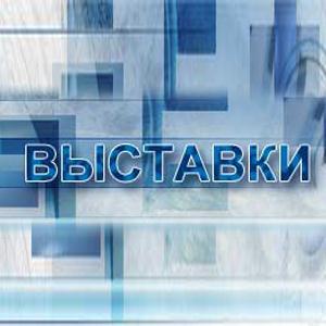 Выставки Курчатова