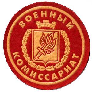 Военкоматы, комиссариаты Курчатова